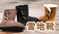 雪地靴批发