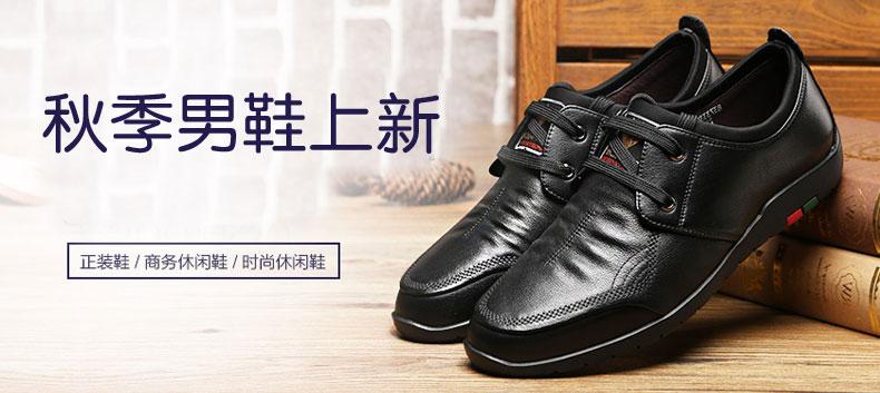 温州男鞋批发