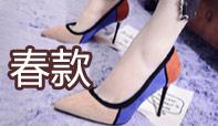 春季新款女鞋批發
